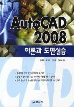AUTOCAD 2008 이론과 도면실습