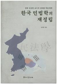 한국 민법학의 재정립