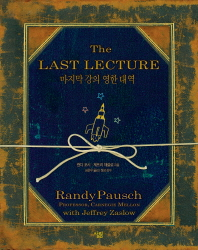 마지막 강의(영한 대역)(The Last Lecture)