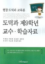 현장 도덕과 교육론 도덕과 제9학년 교수 학습자료