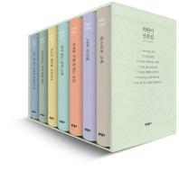 박완서 산문집 세트(1-7권)