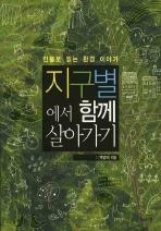 인물로 읽는 환경 이야기 지구별에서 함께 살아가기
