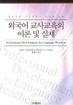 외국어교사교육의 이론 및 실제