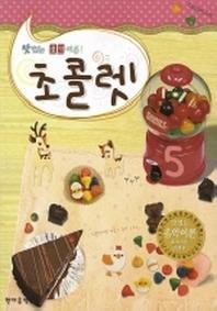 초콜렛. 5(맛있는 음악이론)
