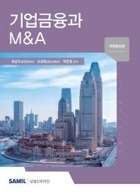 기업금융과 M&A(2020)