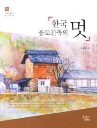 한국 풍토건축의 멋