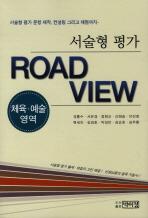 서술형 평가 ROAD VIEW: 체육 예술영역