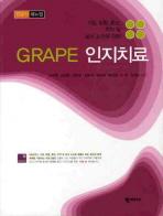 GRAPE 인지치료: 전문가 매뉴얼