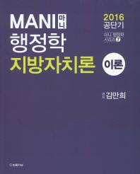 Mani(마니) 행정학 지방자치론: 이론(2016)