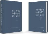 한국행정의 역사적분석(1985-2018) 상하 세트