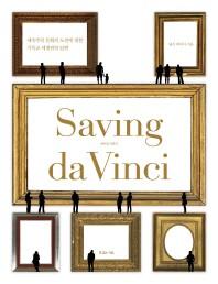 세이빙 다빈치(Saving da Vinci)