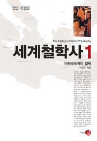 세계철학사. 1: 지중해세계의 철학