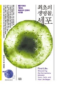 최초의 생명꼴, 세포
