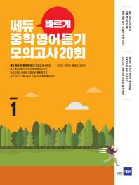 쎄듀 빠르게 중학영어듣기 모의고사 20회. 1