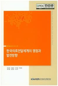 한국의료전달체계의 쟁점과 발전방향