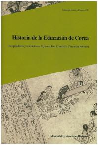 한국교육사(스페인어판)