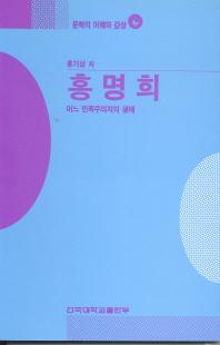 홍명희(문학의 이해와감상86)