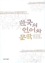 한국의 언어와 문학