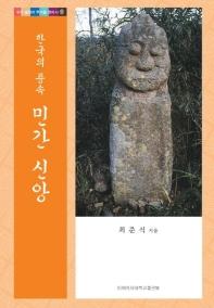 한국의 풍속 민간신앙