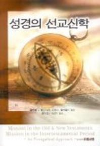 성경의 선교신학(선교)