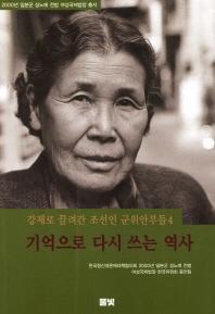 강제로 끌려간 조선인 군위안부들. 4: 기억으로 다시 쓰는 역사