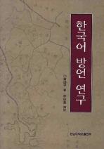 한국어 방언 연구