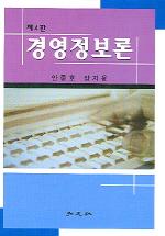 경영정보론