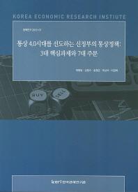 통상 4.0시대를 선도하는 신정부의 통상정책: 3대 핵심과제와 7대 주문