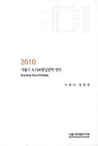 서울시 도시브랜딩전략 연구(2010)