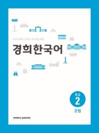 경희대 경희 한국어 중급. 2: 문법