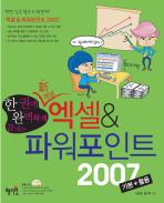한 권에 완벽히 끝내는 엑셀&파워포인트 2007 기본+활용