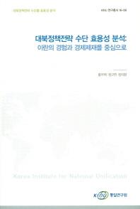 KINU 연구총서 대북정책전략 수단 효용설 분석: 이란의 경험과 경제제재를 중심으로