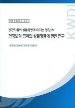 건강보험 급여의 성불평등에 관한 연구(공공지출이 성불평등에 미치는 영향