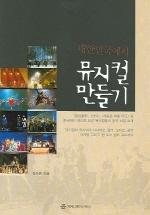 대한민국에서 뮤지컬 만들기