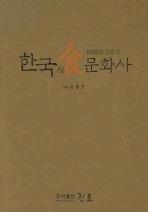 한국 식문화사