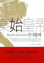 진시황제 (중국 고대사 최대의 미스터리)