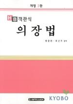 의장법(HB 객관식)(개정3판)