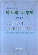 개원의를 위한 아토피 피부염(진단 치료)