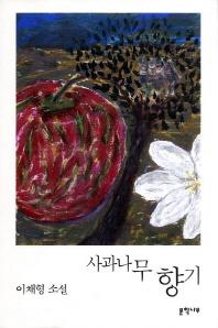 사과나무 향기