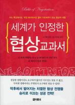 세계가 인정한 협상교과서