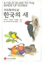 야외원색도감 한국의 새