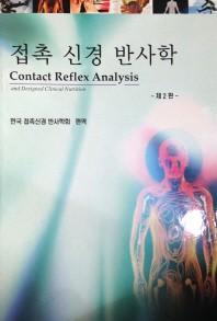 접촉신경반사학