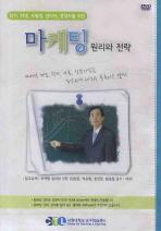 마케팅 원리와 전략(DVD 1장)