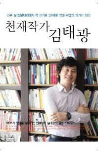 천재작가 김태광
