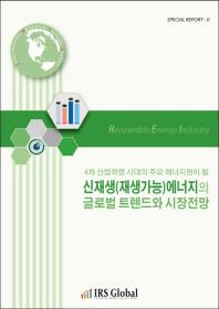 4차 산업혁명 시대의 주요 에너지원이 될 신재생(재생가능)에너지의 글로벌 트렌드와 시장전망