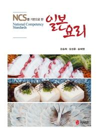 NCS를 기반으로 한 일본 요리