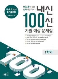 내신 100신 High School English(고등 영어) 1학기 기출 예상 문제집(능률 김성곤 외)(2021)
