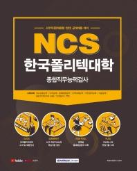 NCS 한국폴리텍대학교 종합직무능력검사(2021)