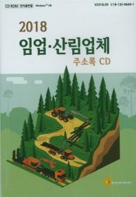 임업 산림업체주소록(2018)(CD)