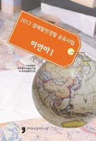 2013 경제발전경험 공유사업: 미얀마1